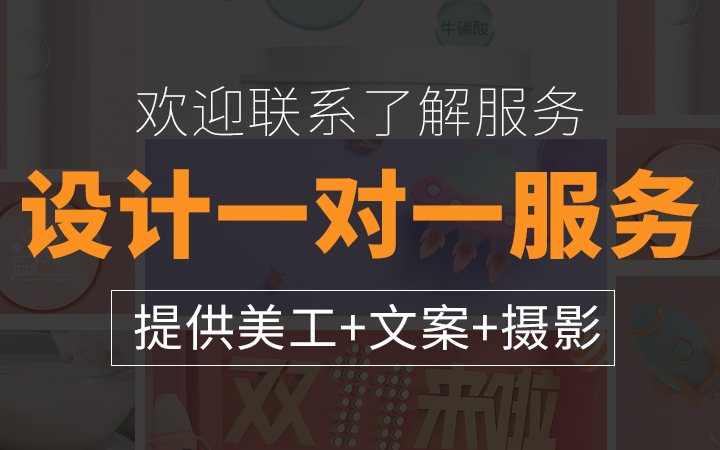 天猫淘宝京东网店装修淘宝店铺设计美工首页设计详情页设计