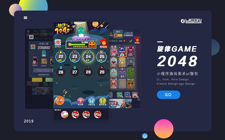 游戏美术原画LOGO/icon/软件图标应用图标图标设计游戏