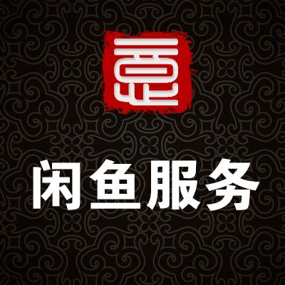 闲鱼推广闲鱼店铺运营闲鱼网店闲置流量整合平台想要优化服务
