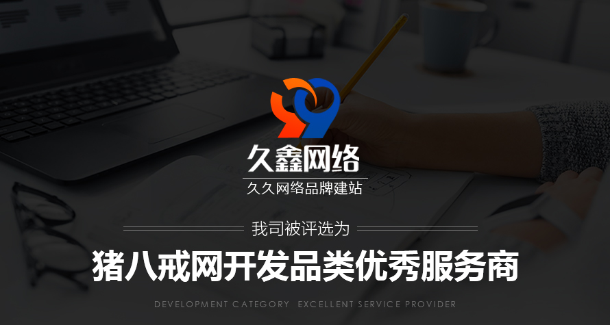_竞价单页制作/宣传类网站开发/销售型单页制作/专题制作12