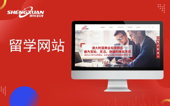 企业网站建设开发 响应式H5网站定制 网页设计 手机网站开发