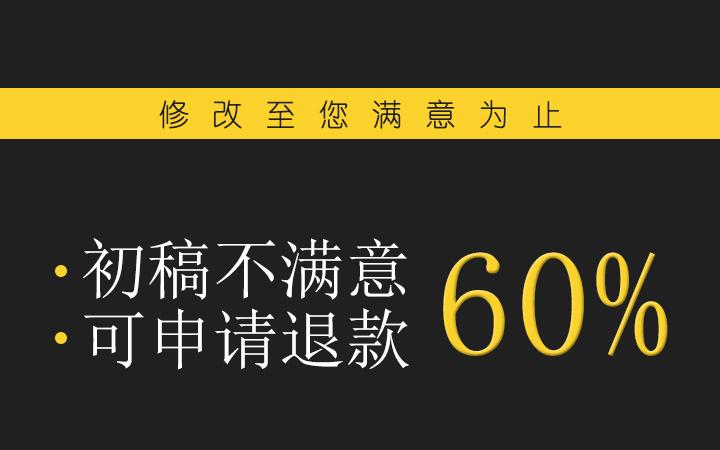 直通车图设计 淘宝天猫京东网店铺装修宝贝商品广告推广设计
