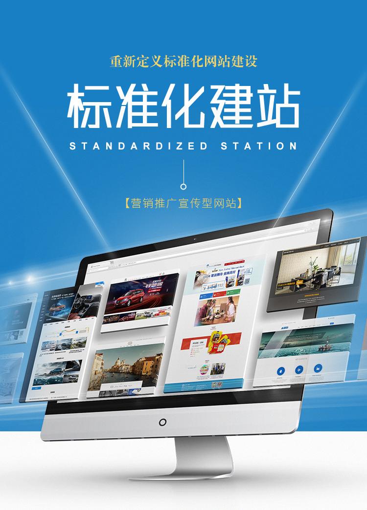 营销型网站建设 高端网站制作 公司官网建设 网页定制设计