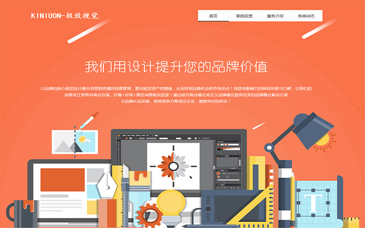 html5页面制作-html网页制作-页面切图-企业网站制作