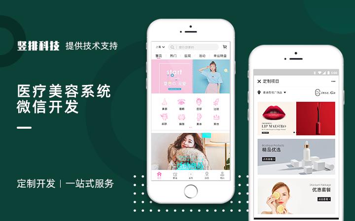 移动医疗美容推拿软件开发微信平台美容院预约公众号小程序定制