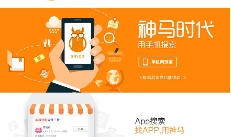 神马搜索 UC浏览器推广 手机搜索广告 百度 搜狗 360