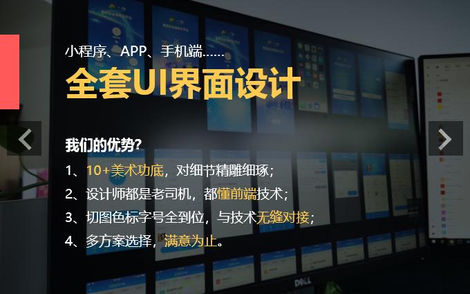 UI界面设计WEB网页设计/网站建设新型网站扁平化企业网站