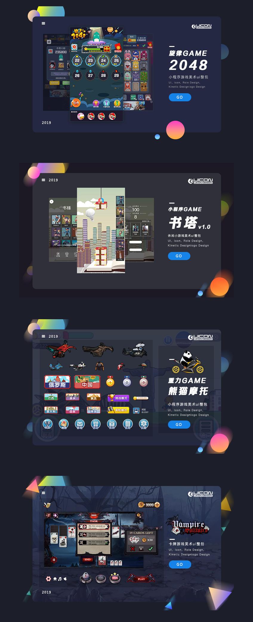 _游戏美术原画LOGO/icon/软件图标应用图标图标设计游戏8