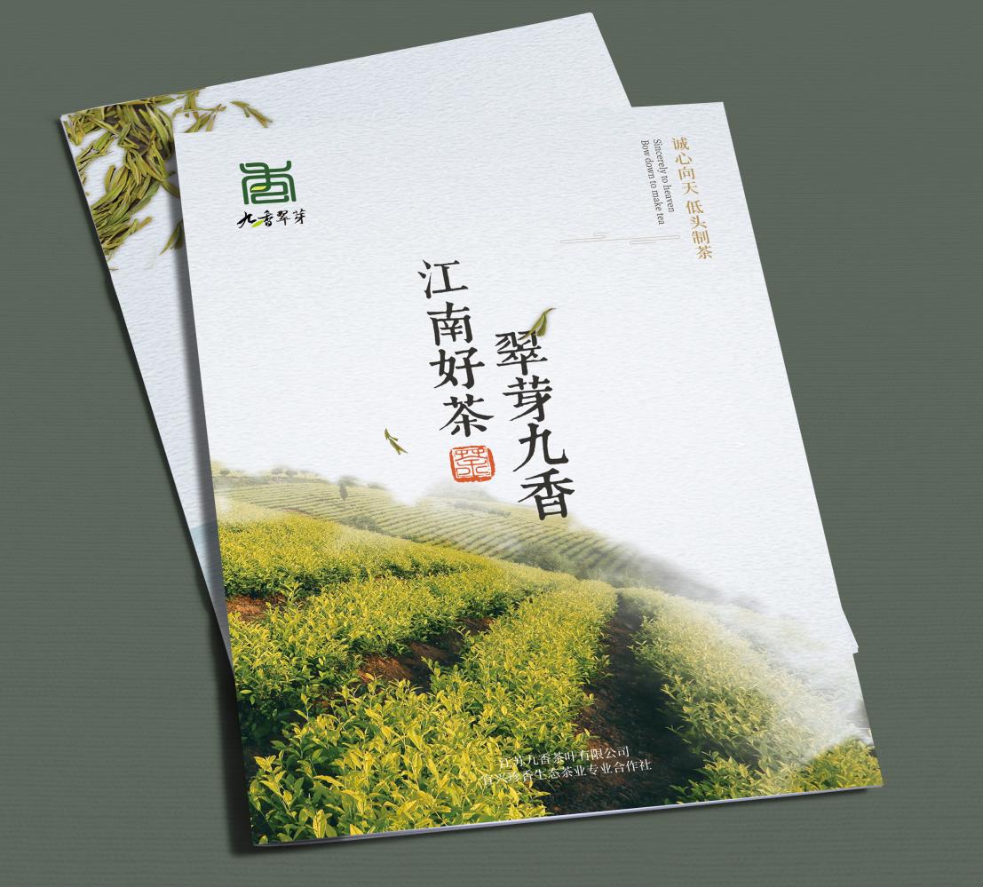 画册设计册子产品手册宣传单宣传品宣传册设计台历菜单三折页设计