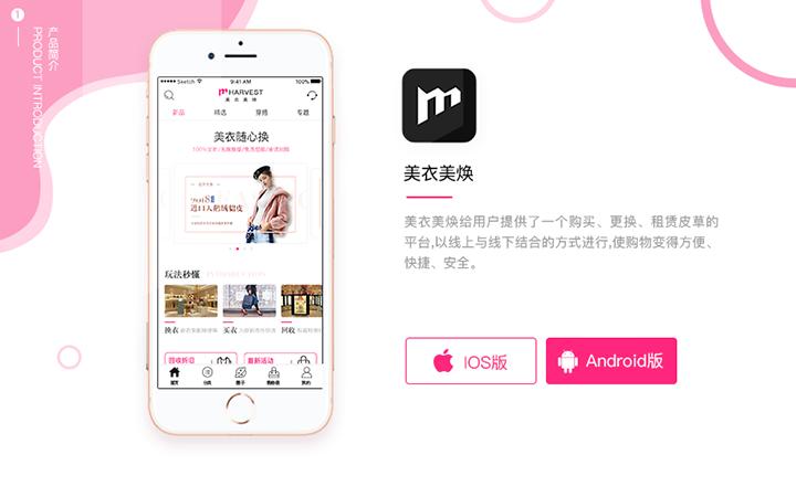 电商APP开发三级分销商城app手机购物多用户移动直销系统