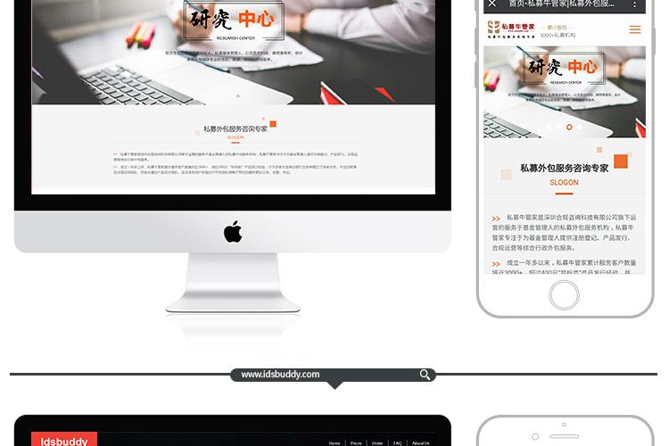 网站定制开发_豪华企业网站 网站建设 网站制作 网站定制开发 网站设计建站10