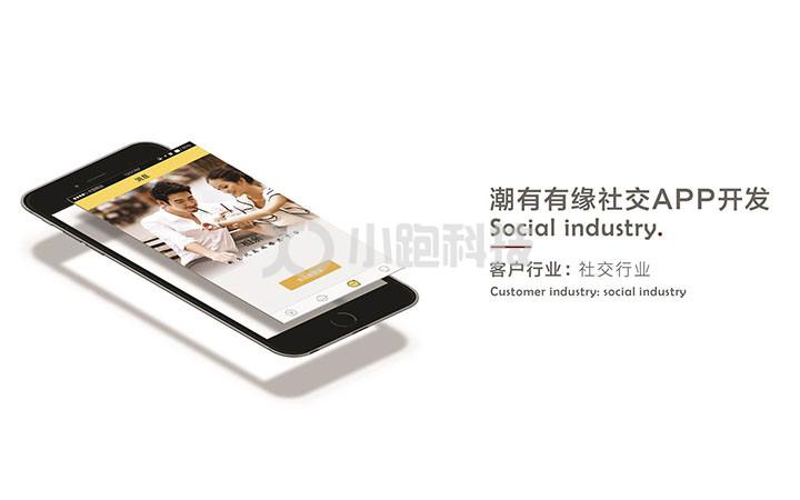 【社交APP开发】IM即时聊天-行业圈子社交-配对相亲交友