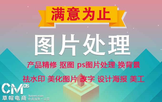 产品精修抠图ps修图片处理水印美化图片改字banner海报