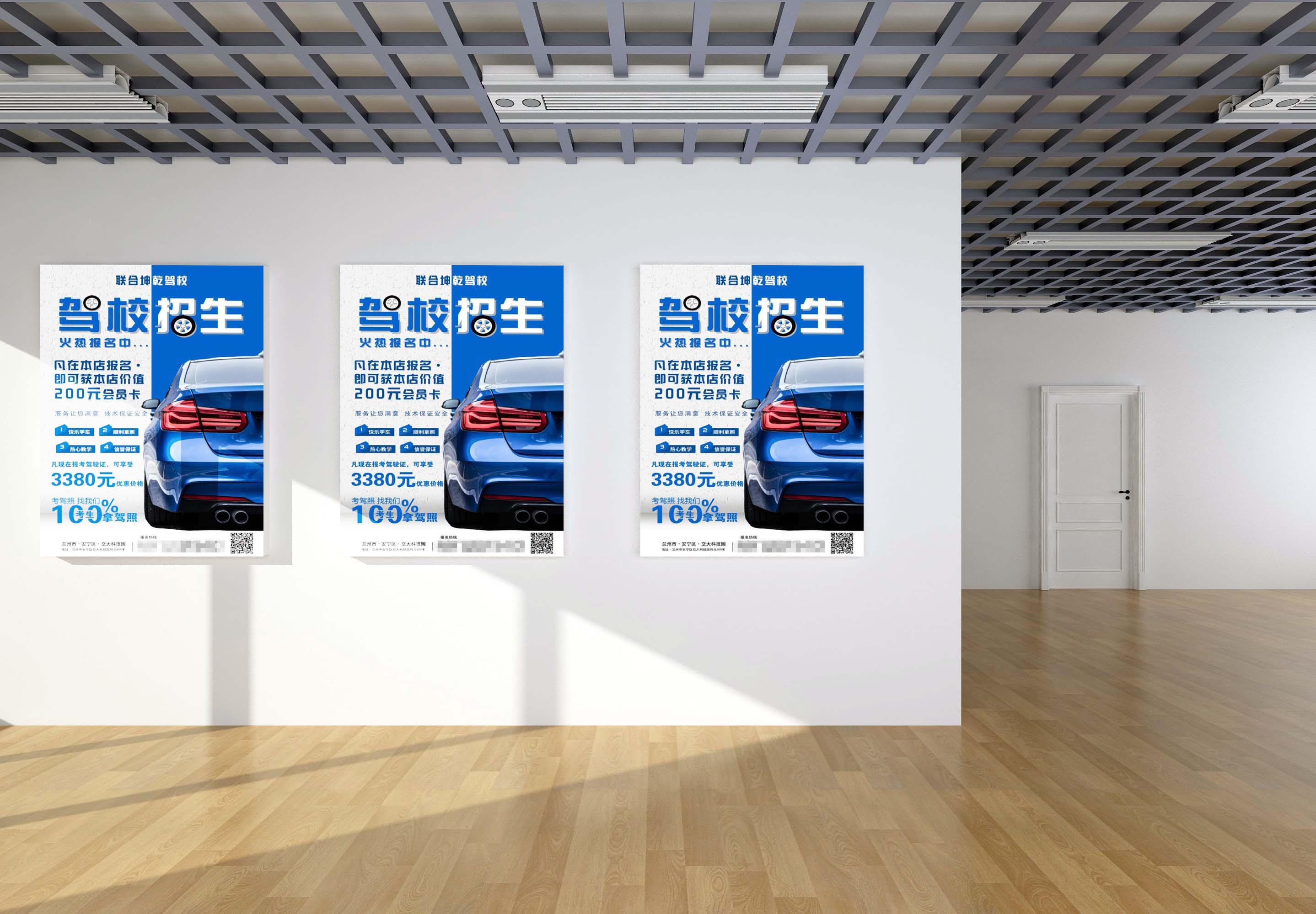 企业海报宣传海报电商餐饮商场促销海报设计