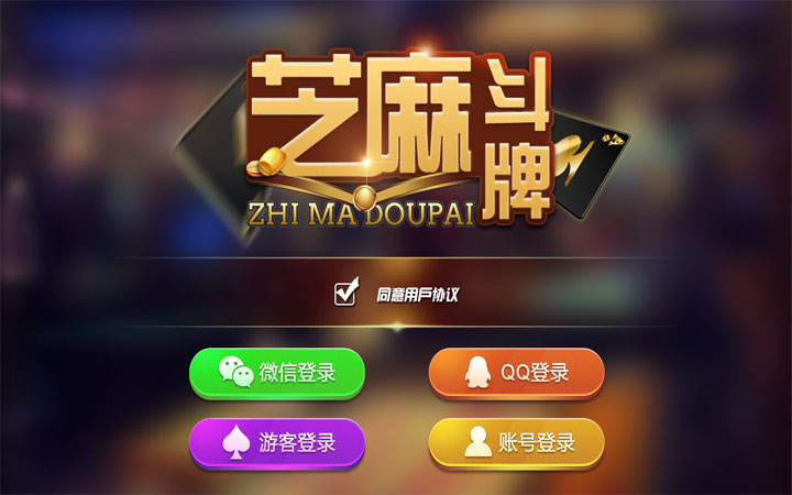国内专业游戏公司手机app游戏开发 h5游戏开发 app游戏