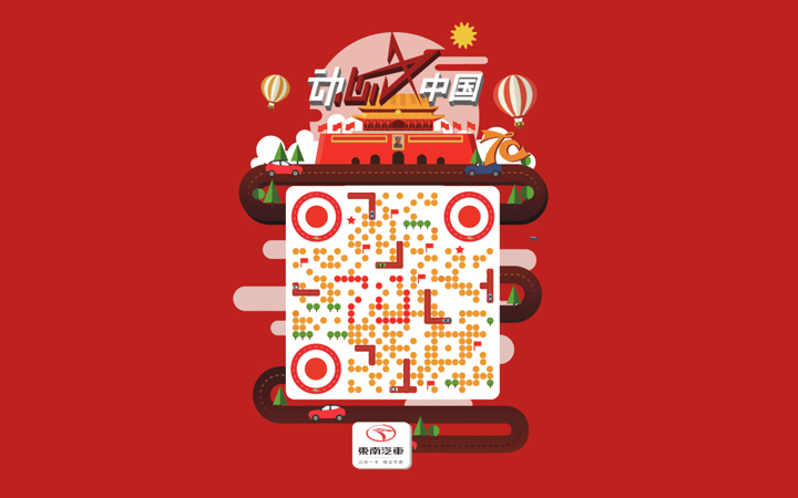 二维码设计静动态微信公众号微商定制菜单付款码美化创意手绘插画