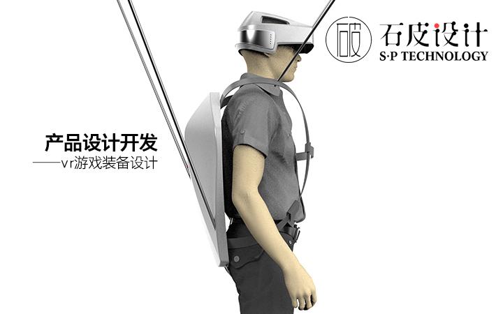 VR游戏装备VR眼镜外观设计产品开发设计工业设计创意方案设计