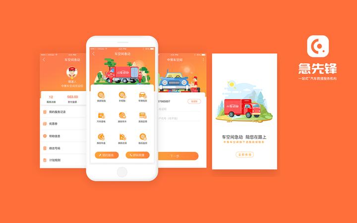 网页设计网站设计软件设计ui设计app小程序h5设计前端切图