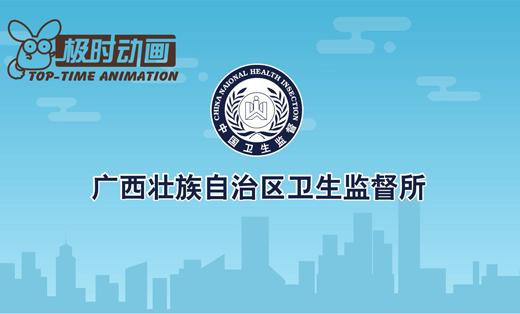 """【政府采购】广西卫计局行风建设""""十不准""""宣传动画"""