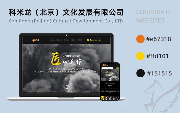 【高端网站定制】网站建设网站开发 品牌定制 HTML5网站 