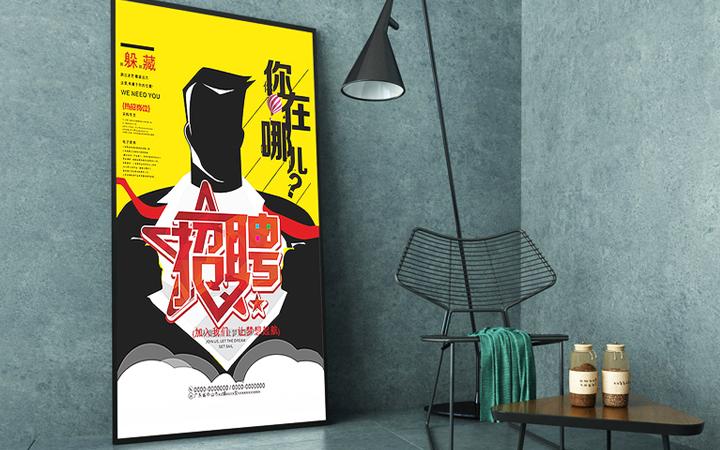 海报设计宣传单广告易拉宝宣传单banner广告平面瑞艺设计
