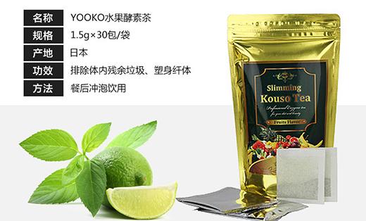 【品牌营销】YOOKO酵素茶