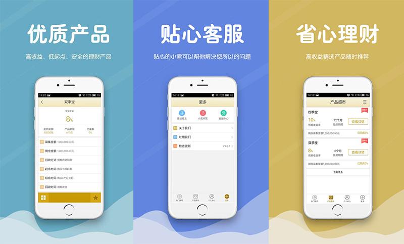 商城app定制开发金融app安装ios系统专业开发团队
