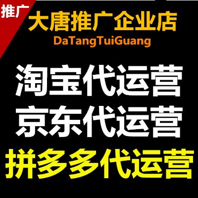 淘宝天猫推广店铺网店无线手机APP流量运营关键词搜索优化排名