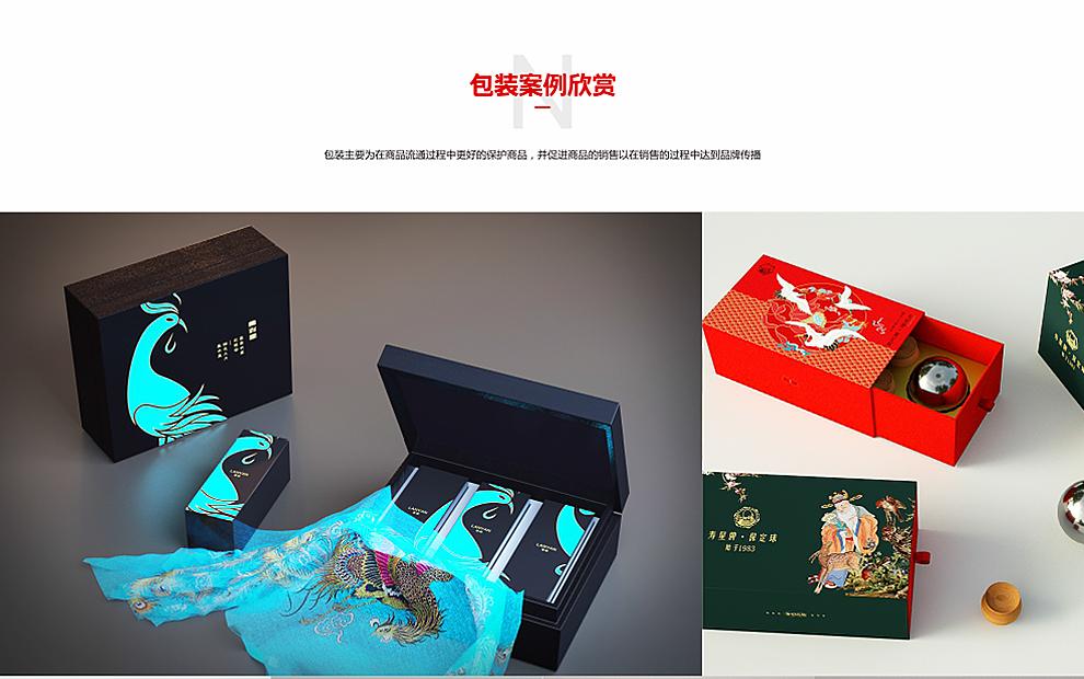 _各行业产品精美礼盒、袋装灌装,异形盒包装设计5