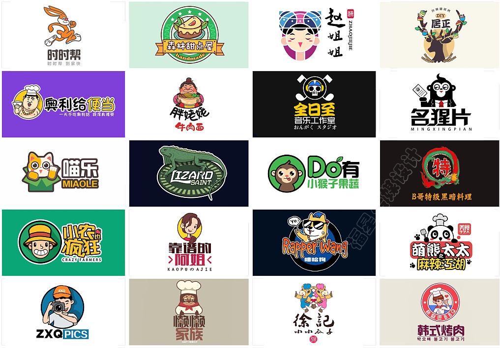 包含logo公司起名取名商标品牌农产品美容推拿茶叶教育取名字