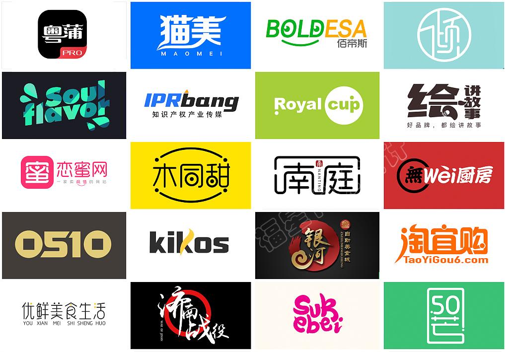 起名取名品牌商标店铺公司建材APP保健品零食奶茶家具起名字