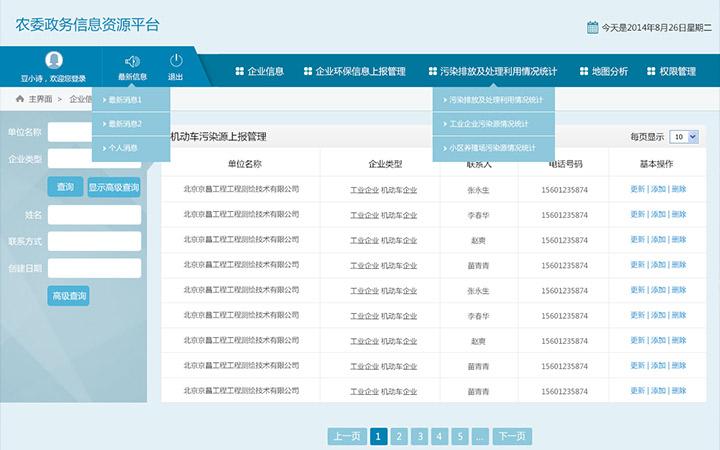 网站建设系统 专业高端网站制作服务