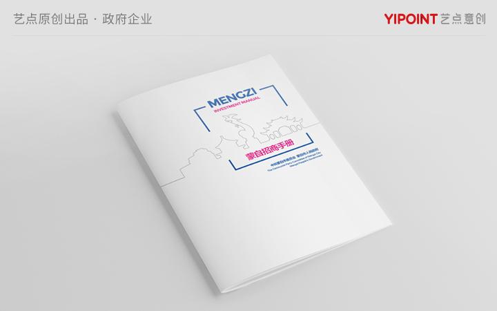 画册设计企业宣传册设计宣传海报设计DM单折页设计易拉宝展架