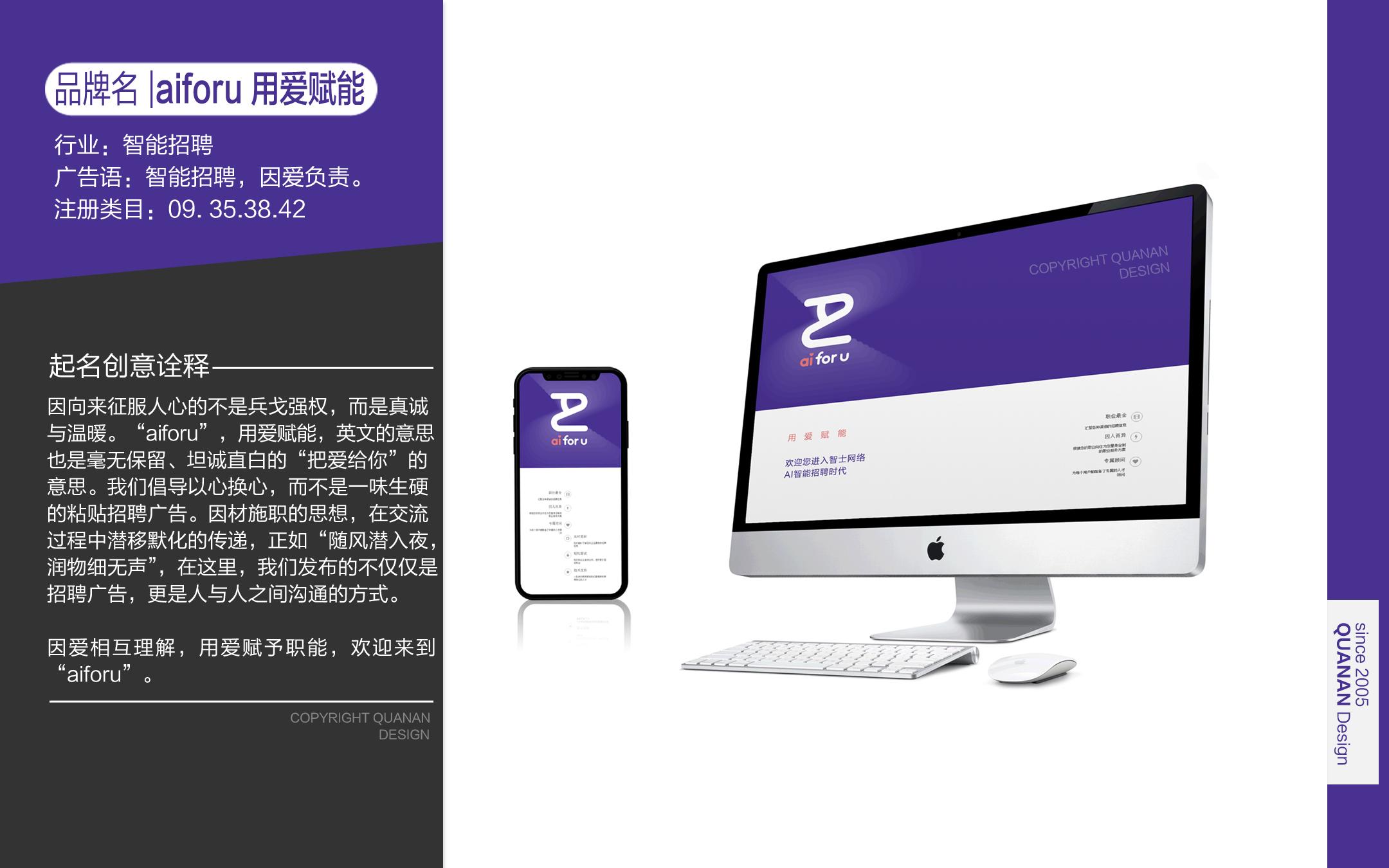 【诠岸百万爆款 见证实力】品牌起名公司起名店铺产品APP取名