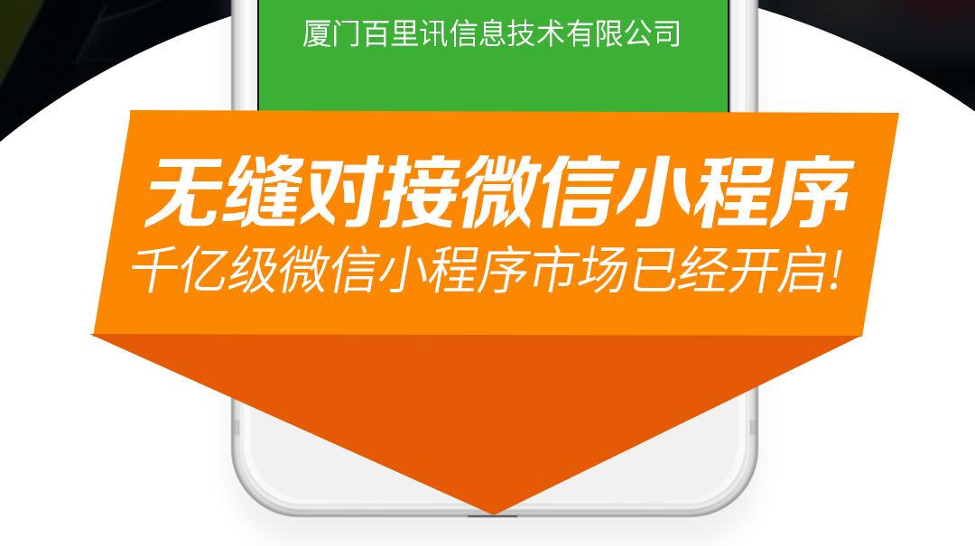 _微信小程序开发小程序定制公众号小程序商城分销拼团返现H5开发4