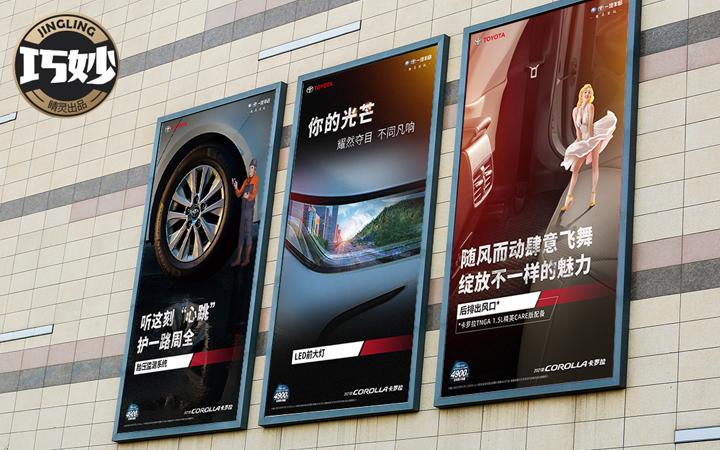 【睛灵品牌】海报彩页PS展板架易拉宝平面图片宣传单DM设计