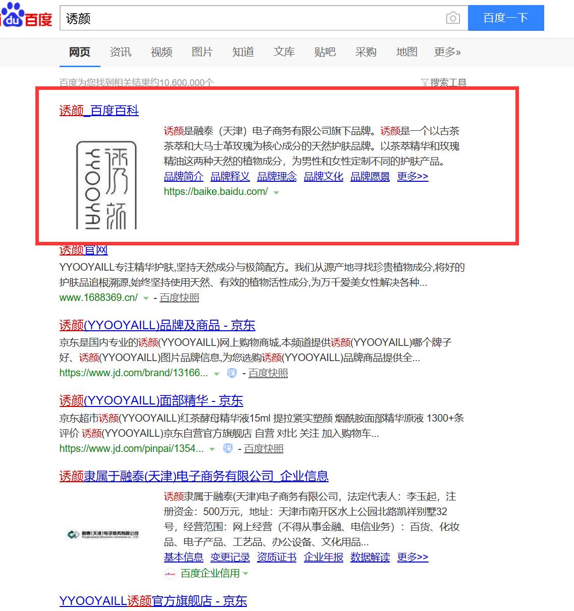 百度百科词条创建修改完善人名搜狗企业今日头条百科词条维基百科