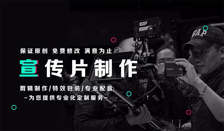 【宣传片制作】视频剪辑/调色/AE特效包装/字幕/配音配乐