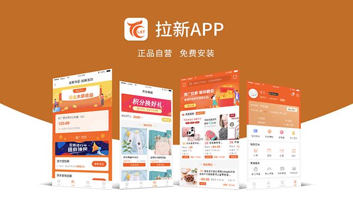 淘宝客APP开发|推广返佣|电商平台商品对接|APP定制开发