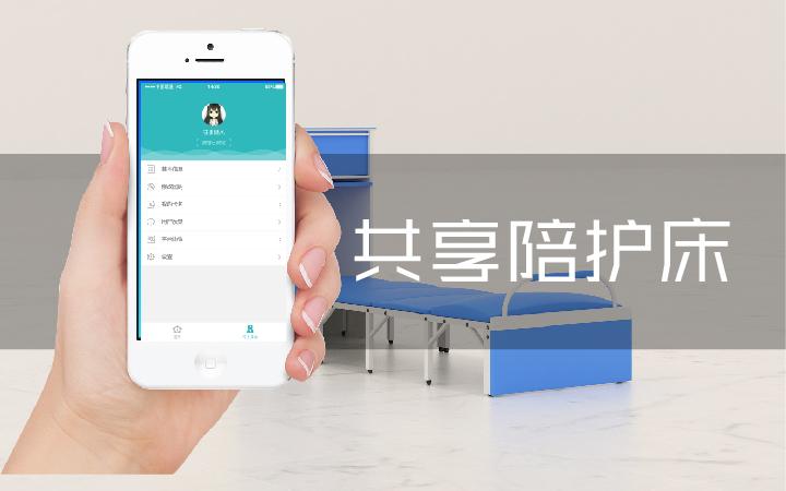 共享充电宝微信小程序开发共享单车自习室硬件方案陪护床软件源码