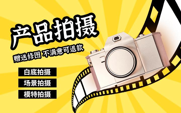 淘宝产品拍摄视频摄影拍照影视食品特产静物场景商品摄影图片美工