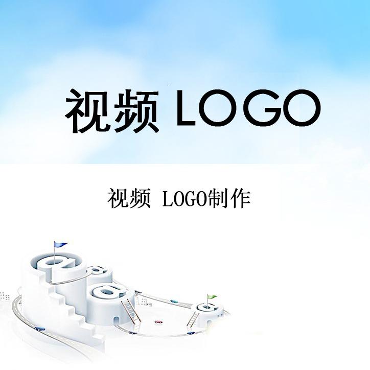 视频LOGO制作片头LOGO特效视频片头LOGO