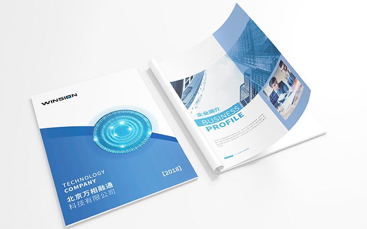 IT行业梵尚画册设计宣传册设计企业宣传画册广告产品手册杂志