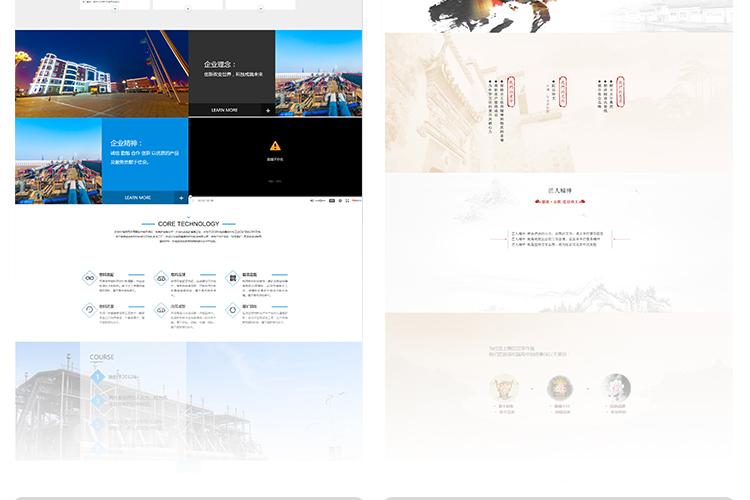 网站定制开发_豪华企业网站 网站建设 网站制作 网站定制开发 网站设计建站13