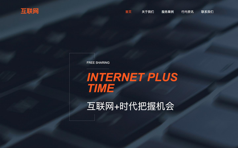 模板建站、企业网站制作、品牌官网建设、响应式交互门户网站开发