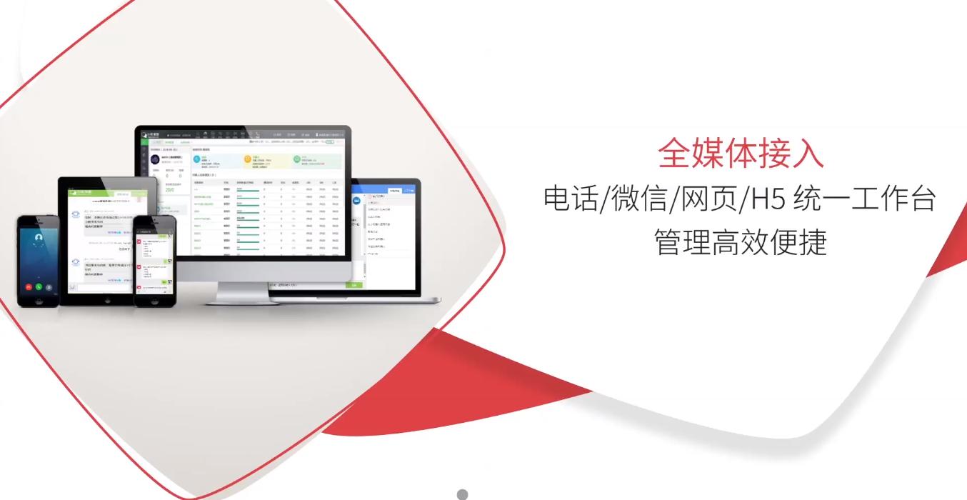 在线客服系统 在线坐席 微信公众号小程序网页APP多渠道管理