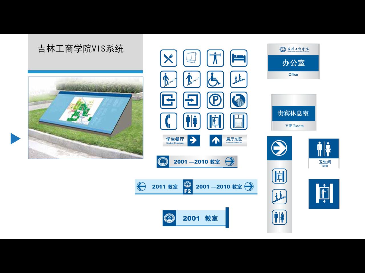 VI、VIS系统设计
