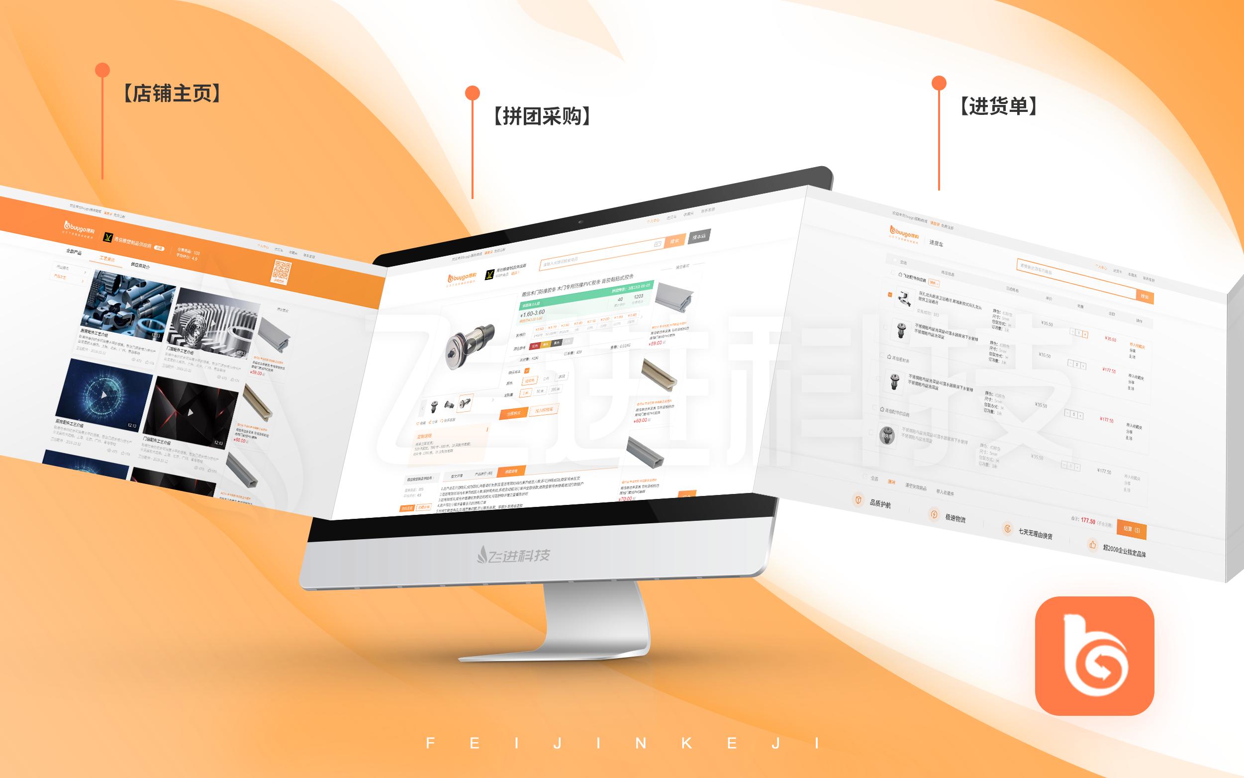 网站建设网站定制开发购物系统开发电商网站购物商城