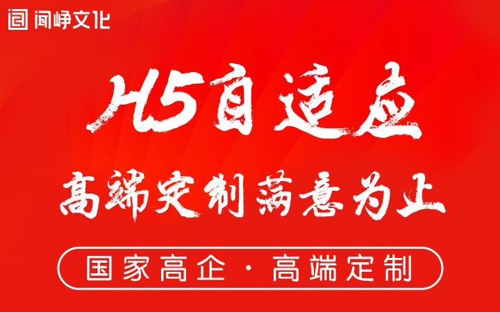 H5定制活动促销海报设计节假日祝福周年庆活动请帖H5定制开发