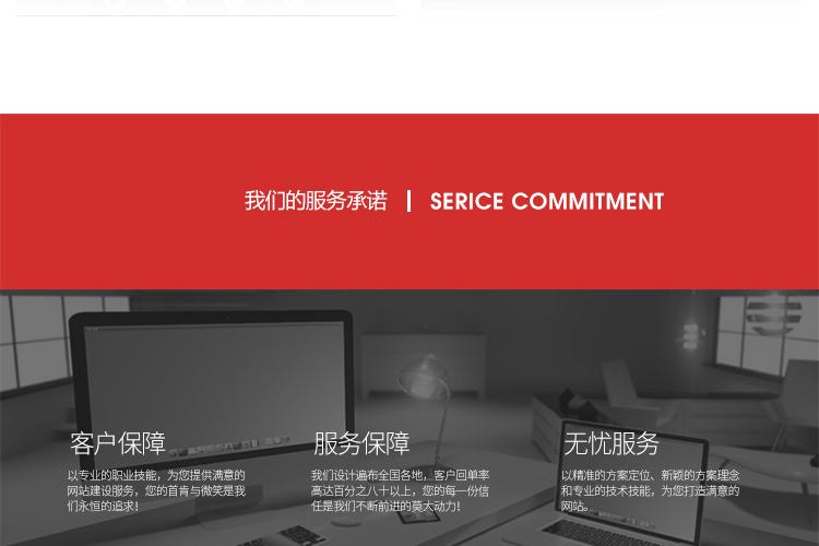 网站定制开发_豪华企业网站 网站建设 网站制作 网站定制开发 网站设计建站15